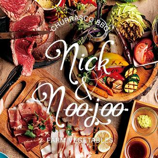 自由度満載!新感覚シュラスコバル! 個室 肉塊×農園野菜 Nick & Noojoo