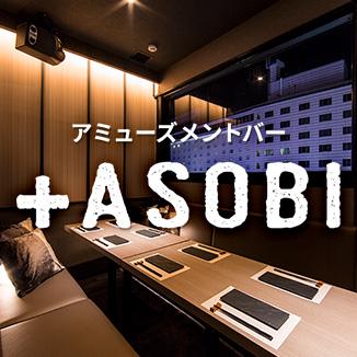 カラオケ&アミューズメントバー +ASOBI 赤坂見附店