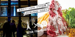 dfm_tokyotower