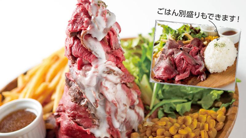 ローストビーフがてんこ盛り!「東京タワープレート」が333円