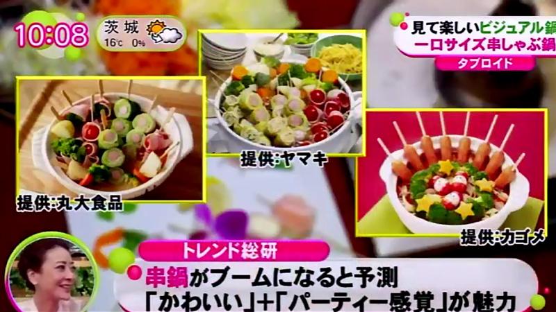 「串鍋」がトレンドだそうです。