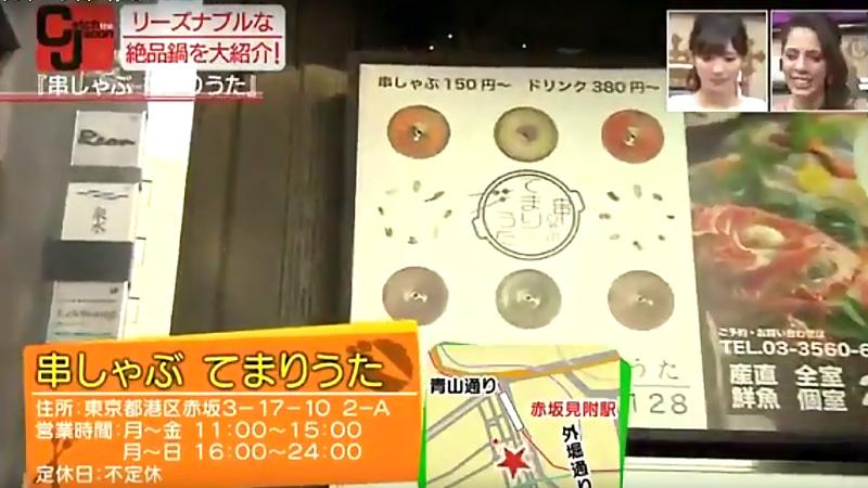 赤坂見附駅すぐ!「串しゃぶ てまりうた」