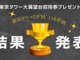 tokyotower_result