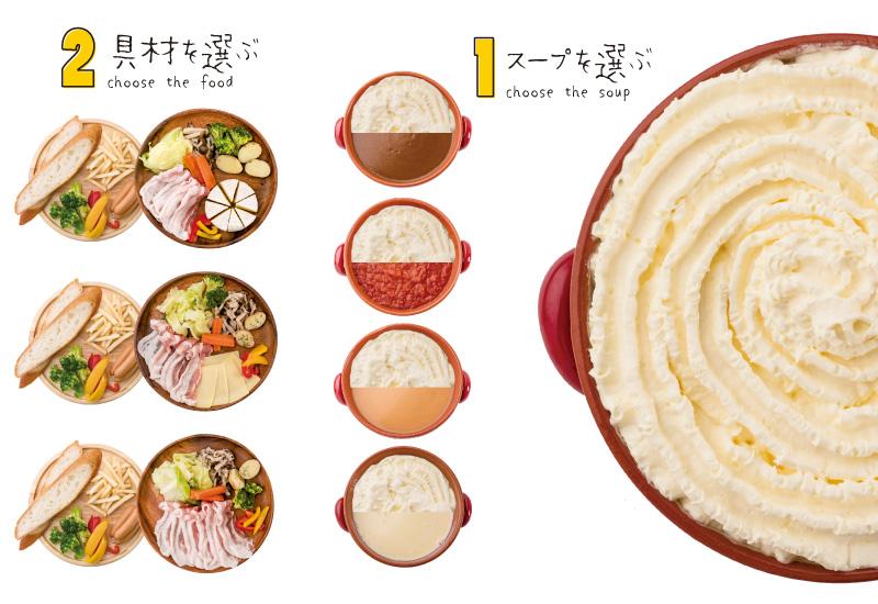 新感覚!和風チーズフォンデュ?ふわふわチーズ鍋