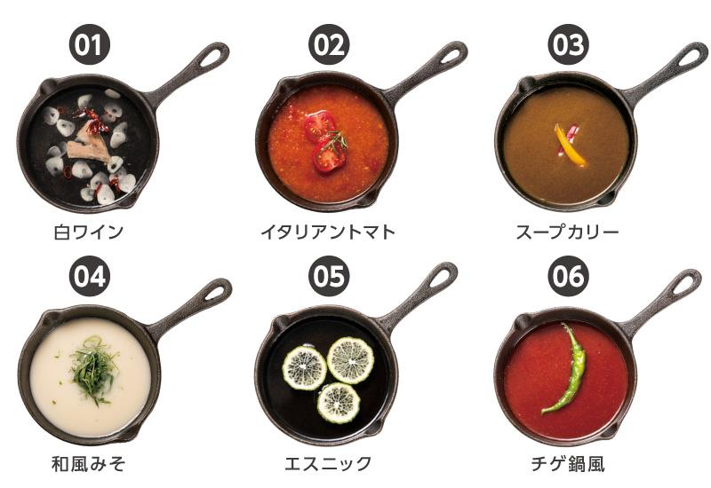 選べる6つのスープ