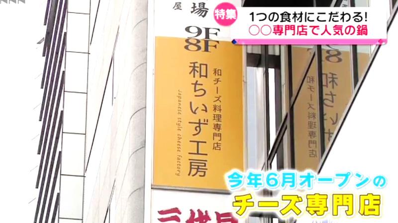 6月12日オープン!和×チーズの専門店