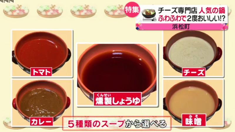 5種類の選べるスープ