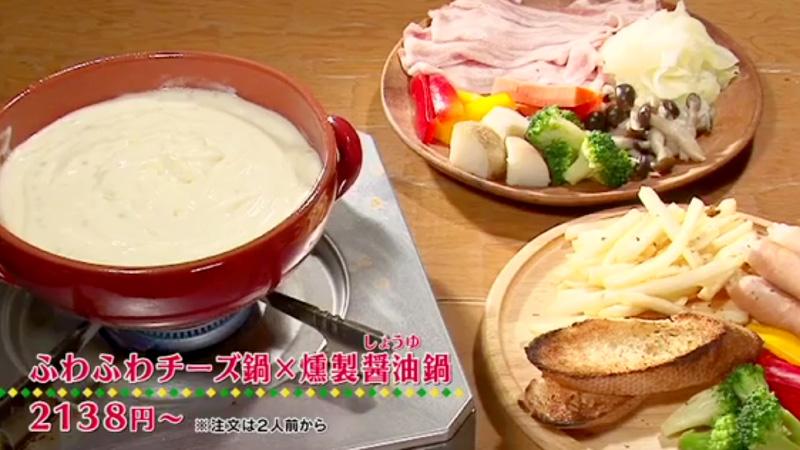 ふわふわチーズ×燻製醤油