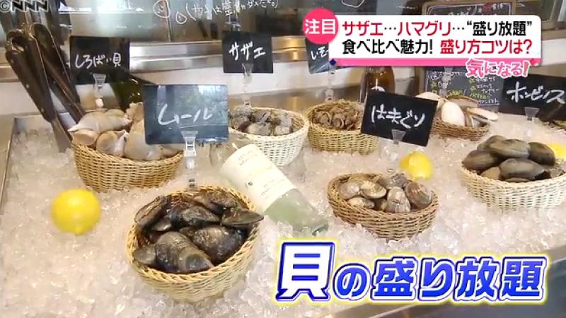 お好きな貝をお好きなだけ!