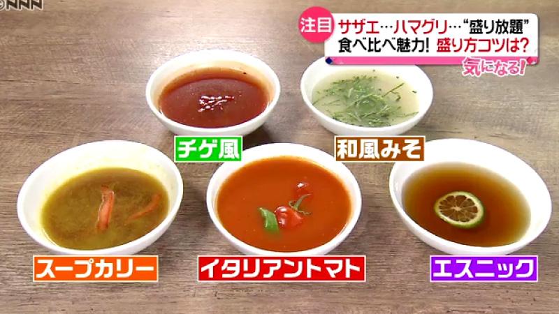 全6種のスープ