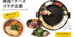 韓国×チーズコラボ企画