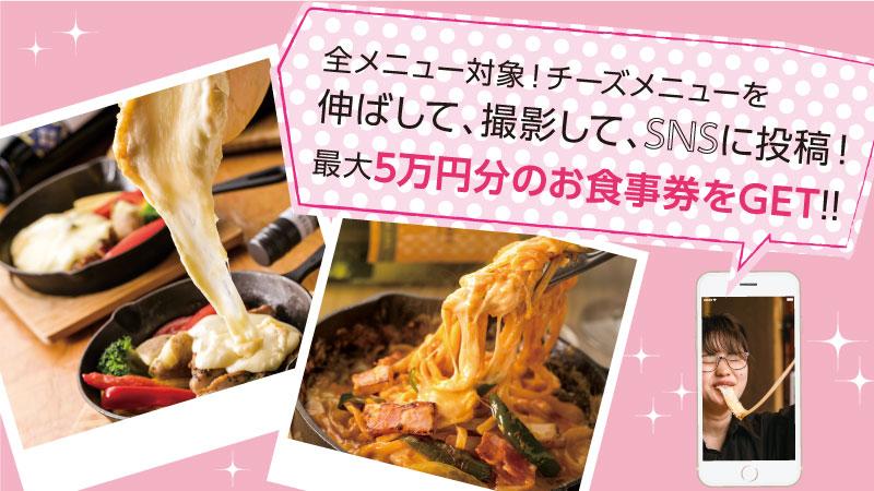 伸び~るチーズ料理フォトジェニック選手権