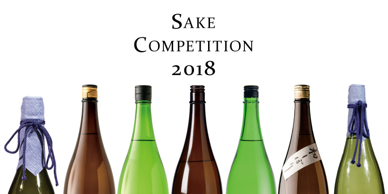 SAKE COMPETITION 2018