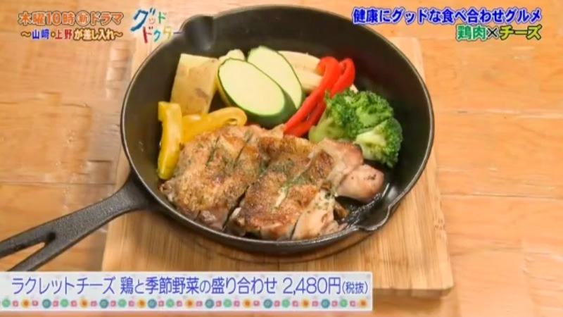 ラクレットチーズ 鶏と季節野菜の盛り合わせ