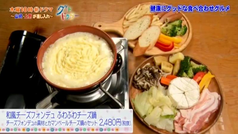 和風チーズフォンデュ ふわふわチーズ鍋