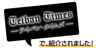 BS朝日『テイバン・タイムズ』