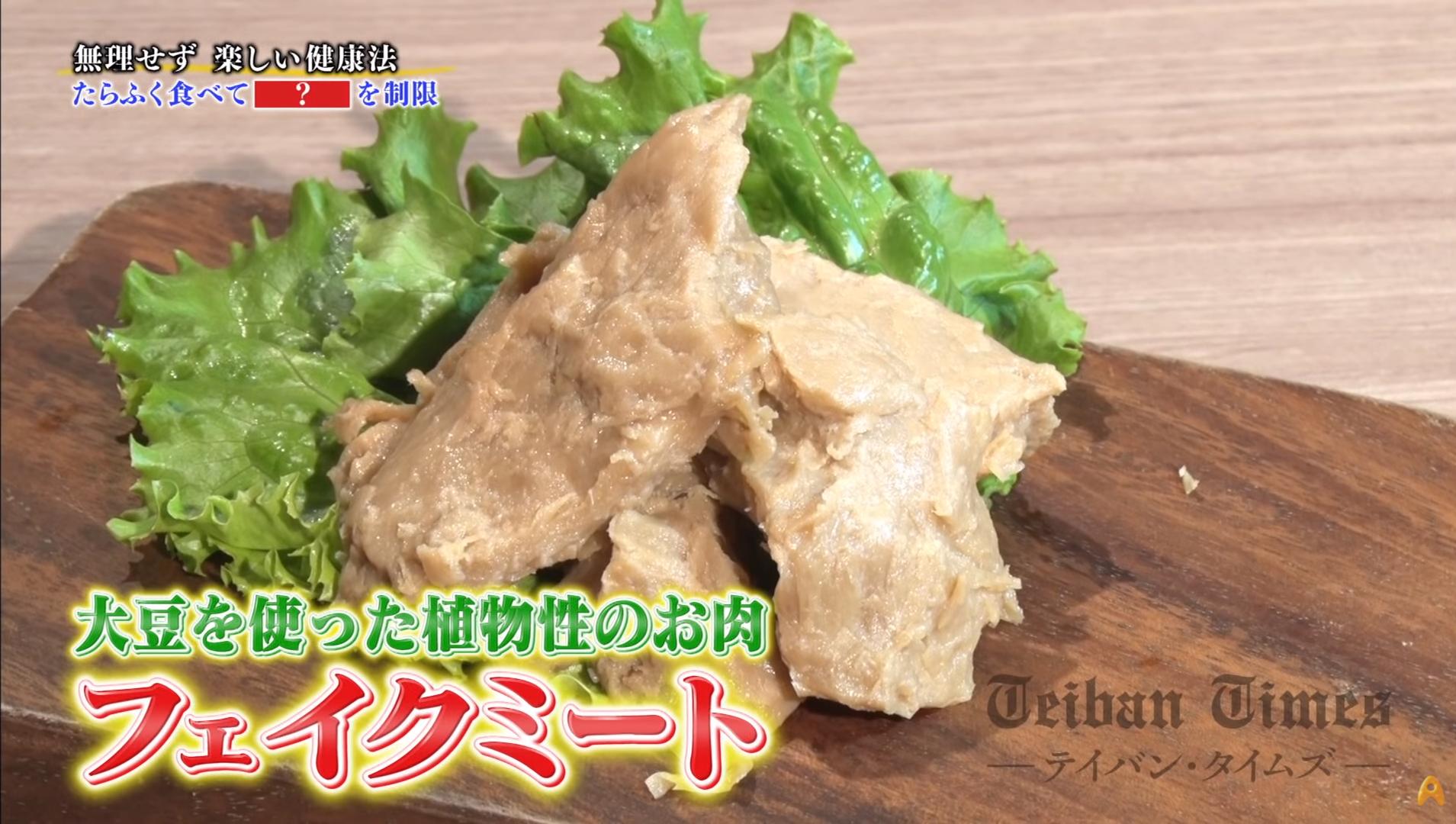 植物性のお肉「フェイクミート」