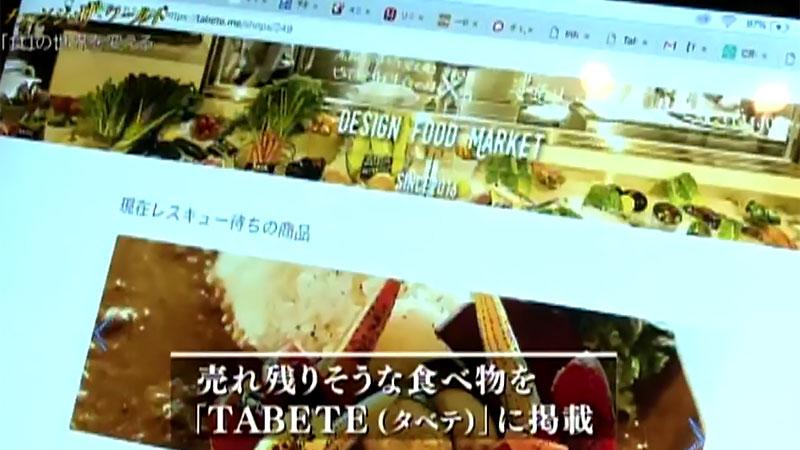 売れ残りそうな食事を「TABETE」に掲載