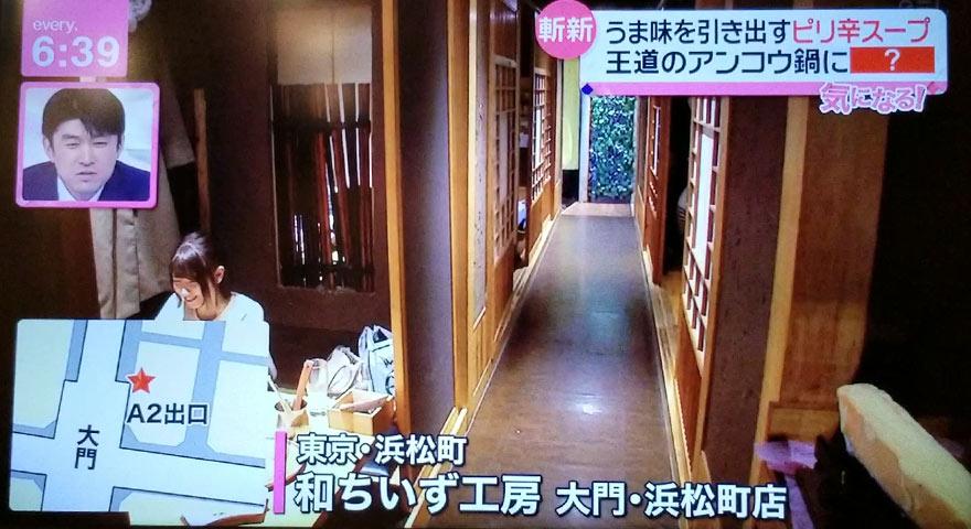 日本テレビ「news every.」で放送