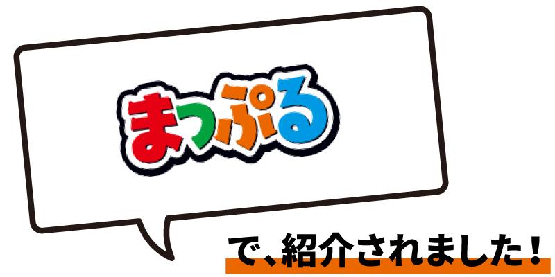 旅行ガイドブック「まっぷる」Tokyo20'