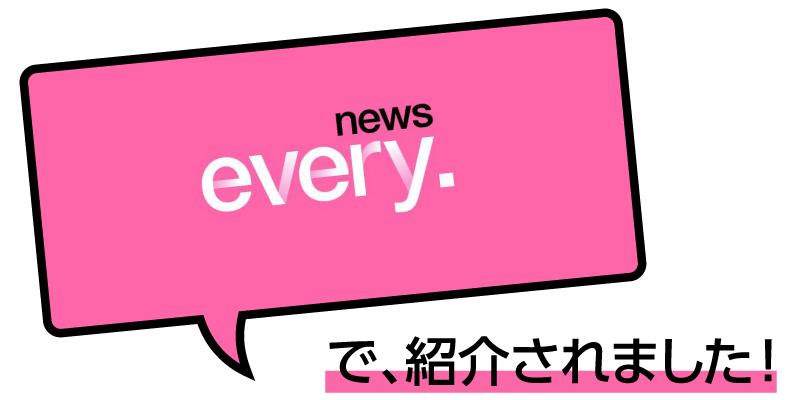 newseveryに紹介されました