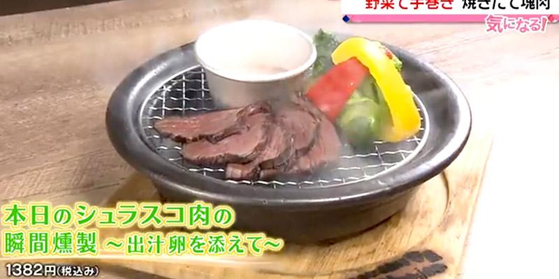 本日のシェラスコ肉の瞬間燻製