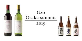 G20大阪サミットで採用!カタシモワイナリーのワインが飲める店のアイキャッチ画像