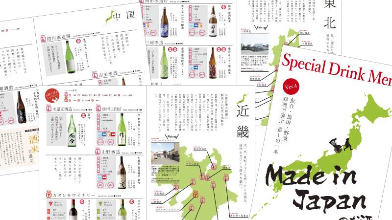メニューは日本各地ごとに、その地域のお酒が紹介