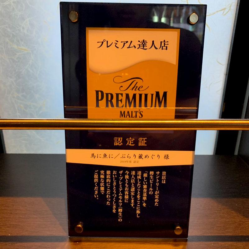 理想のプレミアムモルツを提供する「プレミアム達人店」に認定!