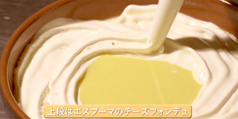 和風チーズスープの上にふわふわチーズ