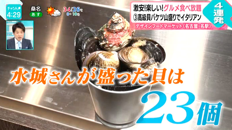 水城あやのさんが盛った貝は23個