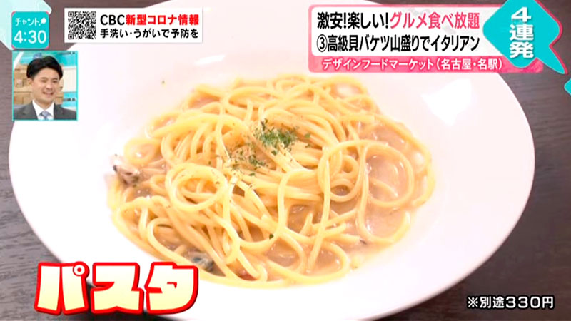 〆はパスタかリゾットで!(別途330円)