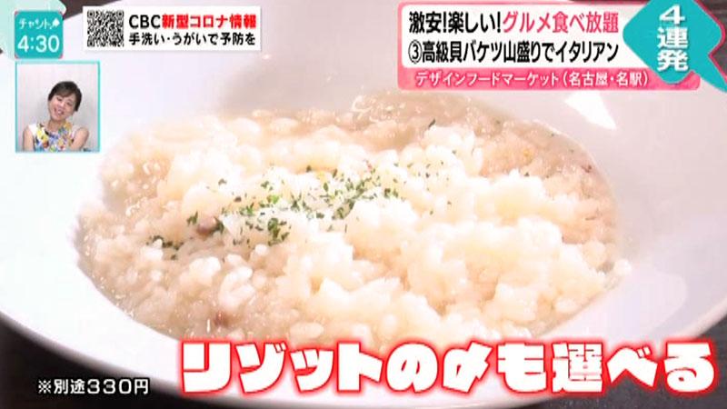 〆のリゾット(別途330円)