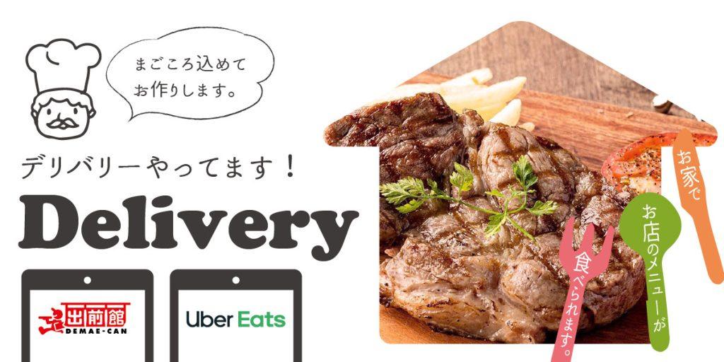 肉バル デリバリー