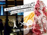 【東京タワー×DFM コラボ企画】ランチタイム限定「東京タワープレート」が333円!~個室 肉バルvs魚バル DESIGN FOOD MARKET 新橋店~