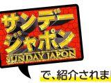 【メディア紹介】TBS『サンデージャポン』で紹介されました!~個室居酒屋 串しゃぶてまりうた 赤坂見附店~