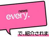 【メディア紹介】日本テレビ『news every.』で紹介されました!~個室 肉バルvs魚バル DESIGN FOOD MARKET 新橋店~
