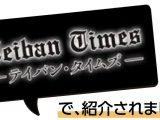【メディア紹介】BS朝日『テイバン・タイムズ』で紹介されました!~ 個室居酒屋 晴れのちけむり、ときどきちいず。赤坂見附店~
