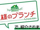 【メディア紹介】TBSテレビ『王様のブランチ』で紹介されました!~個室居酒屋 晴れのちけむり、ときどきちいず。赤坂見附店~