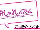 【メディア紹介】日本テレビ『おしゃれイズム』で紹介されました!~個室 和チーズ料理専門店 和ちいず工房 大門・ 浜松町店~