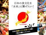 大切な卸業者を守りたい!流通を止めたくない!日本の食文化を支える担い手を支援するプロジェクトを開始